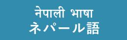 नेपाली भाषा